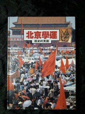 1989年北京學運 星島日報出版 六四天安門 64事件89民運
