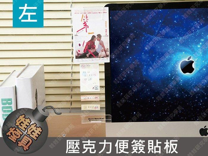 ㊣娃娃研究學苑㊣壓克力便簽貼板手機支架(左) 黏貼式電腦便簽貼板 方便充電(TOK1260)