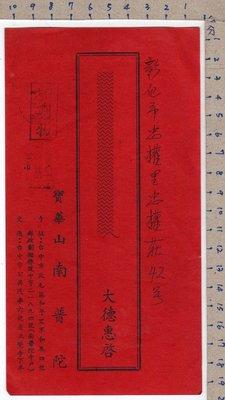 《打貓堡》~早期~台中-寶華山南普陀寺~祈安法會~邀請函~(29276)