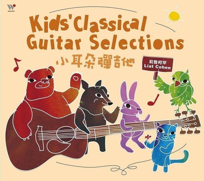 『大衛』風潮音樂 小耳朵小古典 +小耳朵彈吉他  兩片任選