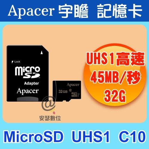 Apacer 宇瞻 micro SD U1 C10 32GB 記憶卡 適用 行車紀錄器 mio 698 792 798