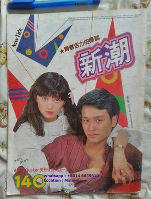 80年代 張國榮 陳玉蓮 珍稀絕版  新潮綜合性雜誌一本 Leslie Cheung Idy Chan