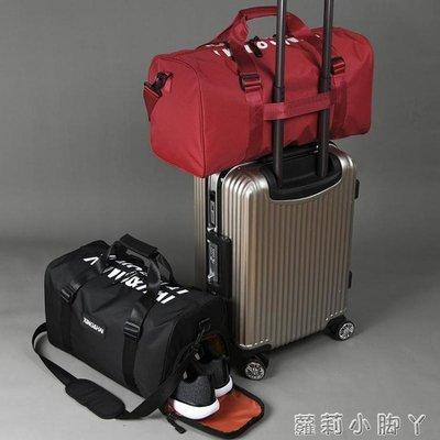旅行袋旅行包大容量手提健身包男輕便行李包女短途可摺疊運動包裝 蘿莉小腳ㄚ
