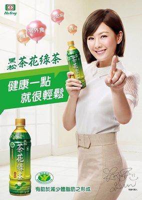 黑松茶花綠茶 1箱580mlX24瓶 特價430元 每瓶平均單價17.91元