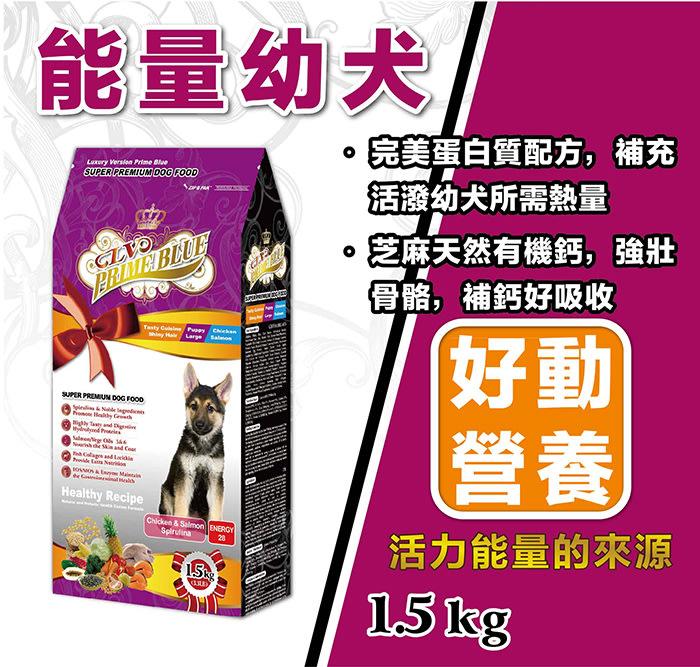 超值2入【LV藍帶精選】能量幼犬1.5kg(雞肉鮭魚+藍藻食譜)