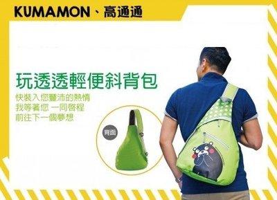 KUMAMON 熊本熊  輕便斜背包,後背包