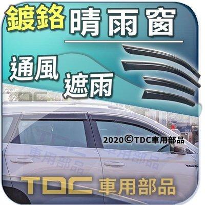 【TDC車用部品】SKODA,KAROQ,鍍絡,鍍鉻,亮條,晴雨窗 (台灣製造,高品質)