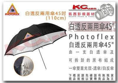 """凱西影視器材【 Photoflex RUT Convertible Umbrella 白透反 兩用傘45"""" 110cm】"""