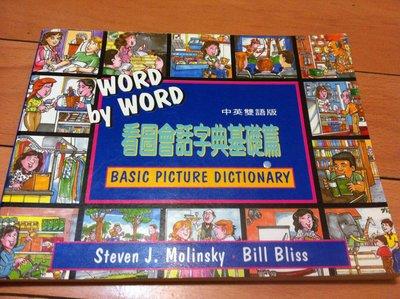 WORD BY WORD 看圖會話字典基礎篇.兒童圖畫字典書(中英雙語) (汪培珽. 廖彩杏)