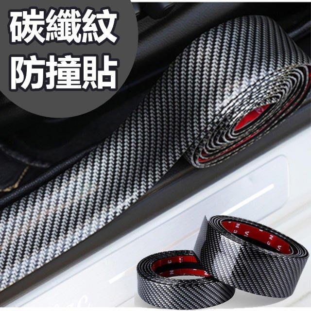 5cm寬 carbon碳纖維紋 汽車防刮防撞貼 汽車門檻貼 裝飾邊條 防踩貼 踏板貼