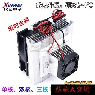 請湊夠500元12v電子制冷器diy半導體制冷片散熱器套裝降溫模塊小冰箱空調套件元起標