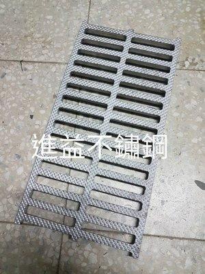 【進益不鏽鋼】 20公分x40公分x高2公分 鋁合金水溝蓋 排水溝蓋 水溝蓋 水溝 排水溝 截油槽 不鏽鋼 訂製 訂做