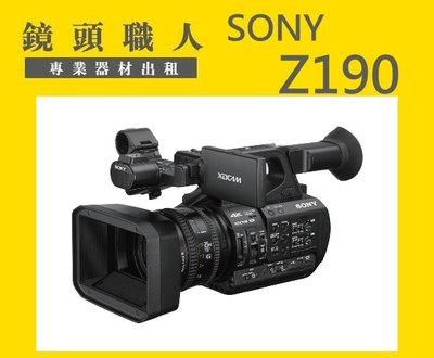 ☆鏡頭職人☆ :::: 租 Sony PXW-Z190 Z190  附128G 業務機 4K攝影機  師大 板橋 楊梅