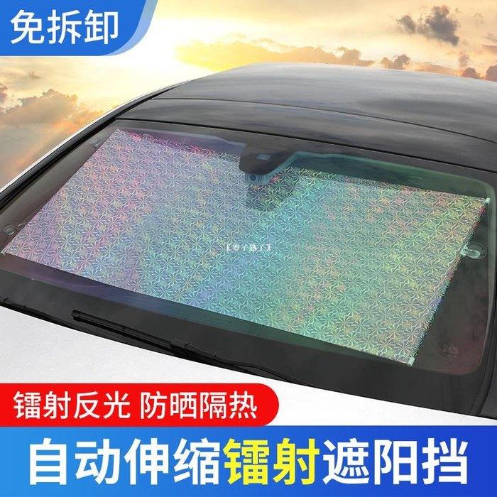 【格林小鋪】 遮陽擋防曬隔熱自動伸縮汽車遮陽簾車用遮光板前擋風玻璃窗遮陽檔