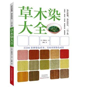2【手工藝DIY】草木染大全(3500多種染色樣本,染色植物、染色技法、一目了然 )