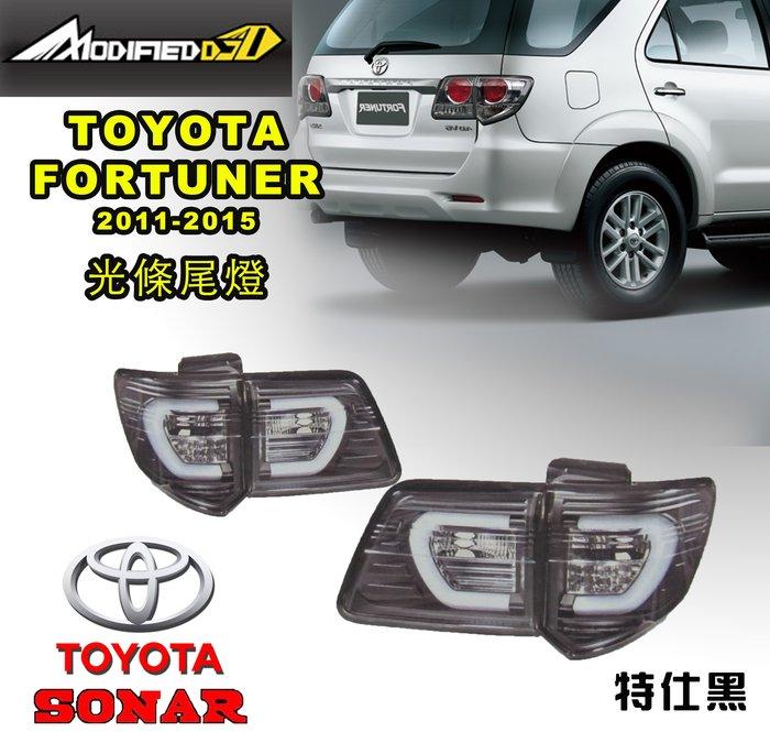 DJD19032359 TOYOTA Fortuner 2011-2015 光條尾燈