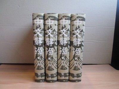 **胡思二手書店**《中文辭源》全四冊合售 藍燈 精裝