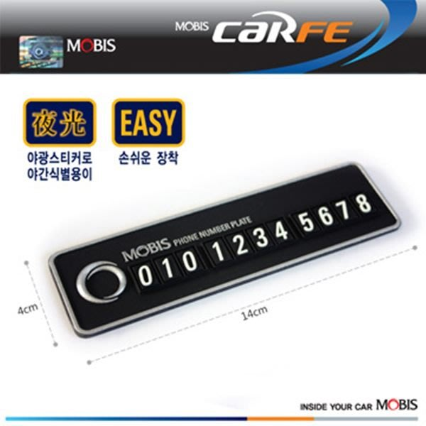 【優洛帕精品-汽車用品】韓國MOBIS CARFE 夜光 車用智慧型手機號碼電話留言板R006-三色選擇