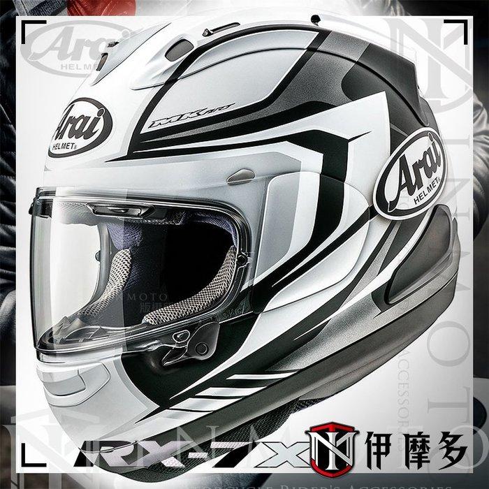 伊摩多※2019新品預購 日本 Arai RX-7X 頂款 全罩安全帽 SNELL認證. MAZE WHITE消光白