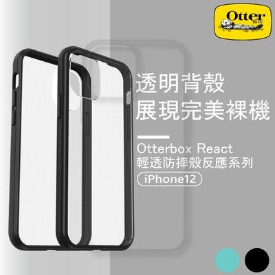 otterbox React輕透防摔殼 透明殼 手機保護殼 蘋果周邊 iPhone12保護殼