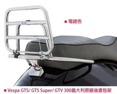 【嘉晟偉士】Vespa GTS/ GTS Super/ GTV 300 偉士牌原廠 後書包架 後行李架 電鍍(可裝尾箱)