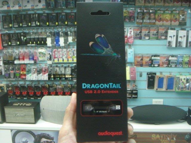 禾豐音響 皇佳公司貨 AudioQuest USB 短延伸線 DragonTail USB-2.0 Extender