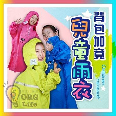 ORG《SD2309h》可以揹書包!兒童雨衣 書包雨衣 背包雨衣 加寬雨衣 安全警示反光條 國小國中 兒童旅行者童班同學