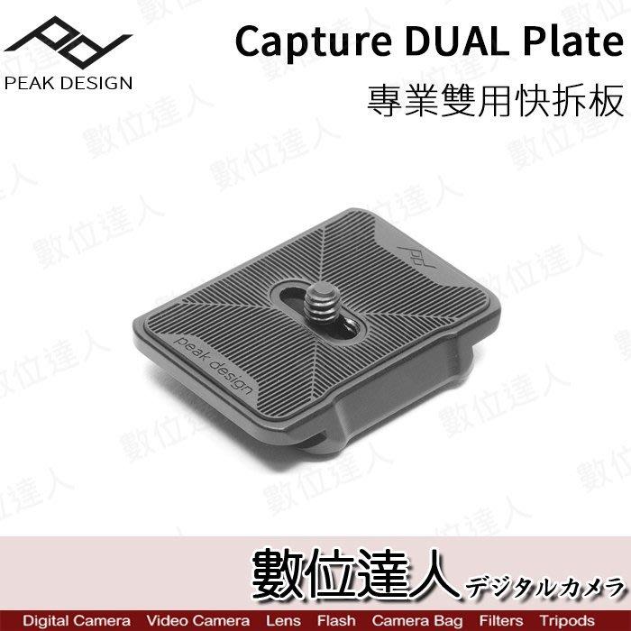 【數位達人】PEAK DESIGN Capture DUAL Plate 專業快拆板 / 公司貨 腰帶 快拆板 V3