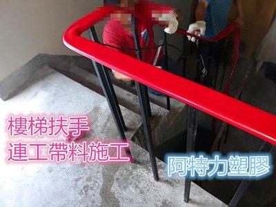 鐵樓梯扶手施工可連工帶料施工 樓梯扶手施工 公寓紅色扶手 樓梯扶手 紅色扶手 止滑扶手 紅色塑膠扶手