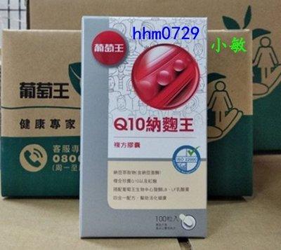葡萄王Q10納麴王 (100粒/瓶) 葡萄王 Q10納麴王 納豆 紅麴  乳酸菌  大紅麴 循環  素可