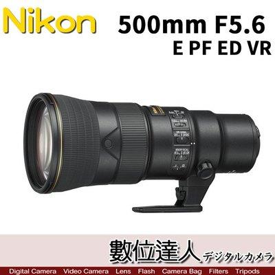 【數位達人】現貨平輸 Nikon AF-S 500mm F5.6 E PF ED VR 輕量