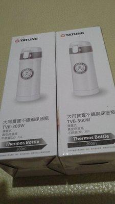 大同寶寶不鏽鋼保溫瓶~~彈蓋式TVB-300w~真空不鏽鋼cns304