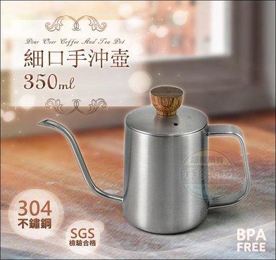CUG 203249 咖啡細口壺 350ml 304不鏽鋼 質感木珠頭 手沖壺 沖茶壺 煮水壺