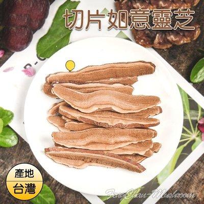 ~切片如意形松衫靈芝(半斤裝)~ 台灣靈芝片,已切好,方便熬煮成靈芝茶,煮成茶喝好處多多。【豐產香菇行】