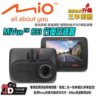 【JD汽車音響】MIO MiVue 833 星光夜視 高速錄影 區間測速GPS行車記錄器 Sony的星光級感光元件。