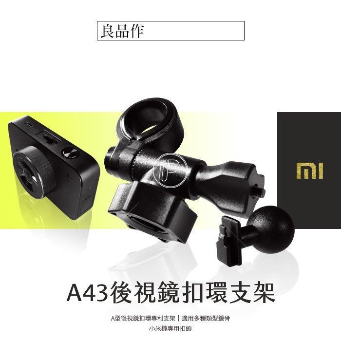 破盤王 台南 mi 小米 米家 行車紀錄器 專用【後視鏡扣環式支架】米家 型號 MJXCJLY01BY 行车记录仪 專用 A43