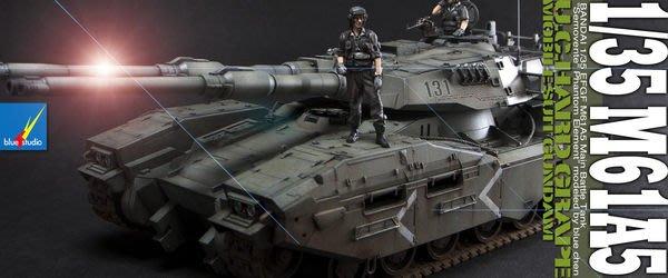 HG 1/35 M61A5 改造塗裝完成展示品