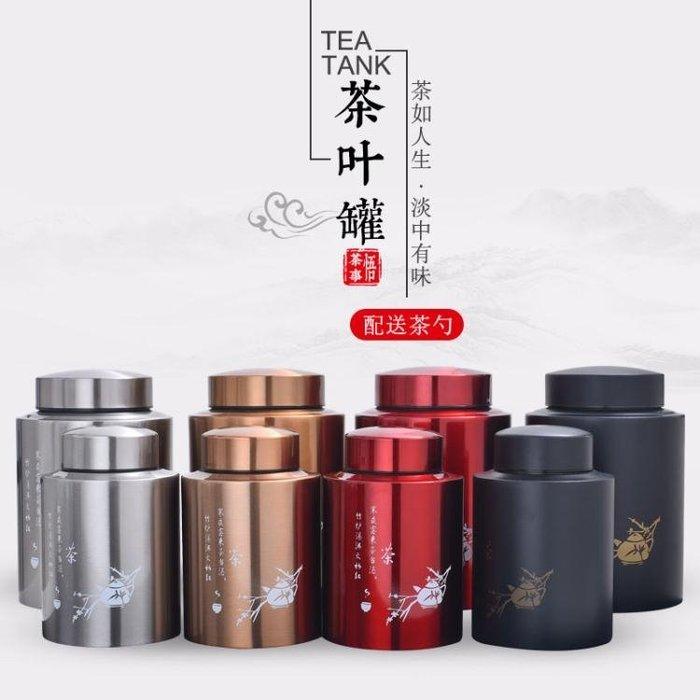 不銹鋼茶葉罐茶罐茶盒密封茶葉桶儲物罐金屬罐大小號茶葉罐 芊芊思語 (可開立發票)