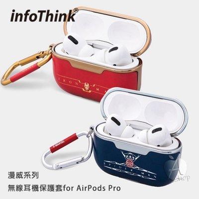 【A Shop傑創】infoThink 漫威系列 AirPods Pro 專用 無線耳機保護套 蜘蛛人 鋼鐵人