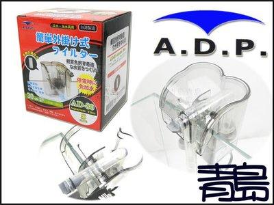 Q。。。青島水族。。。ADP-G-001台灣ADP----無聲-超靜音外掛==AD80/新包裝