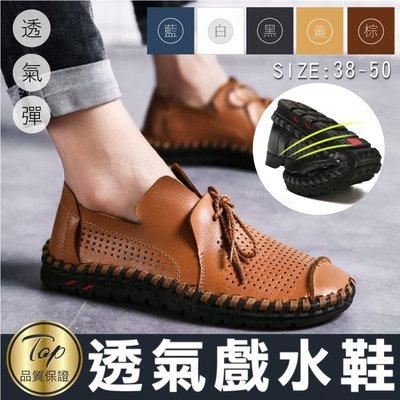 【大尺碼US13】皮鞋 男鞋 休閒鞋 車縫皮鞋 皮革 洞洞鞋-白/黃/黑/藍/棕38-50【AAA6097】