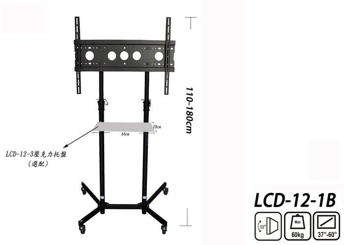 高傳真音響【LCD-12-1B】液晶電視落地型直立架.電視架.液晶電視 【適用】37-65吋(LCD-23-1B)