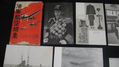 【大三元】日本海軍航空機集-明信片-昭和十六年(1941年)-長*寬14.1*9.1公分-  保存十分良好珍稀品