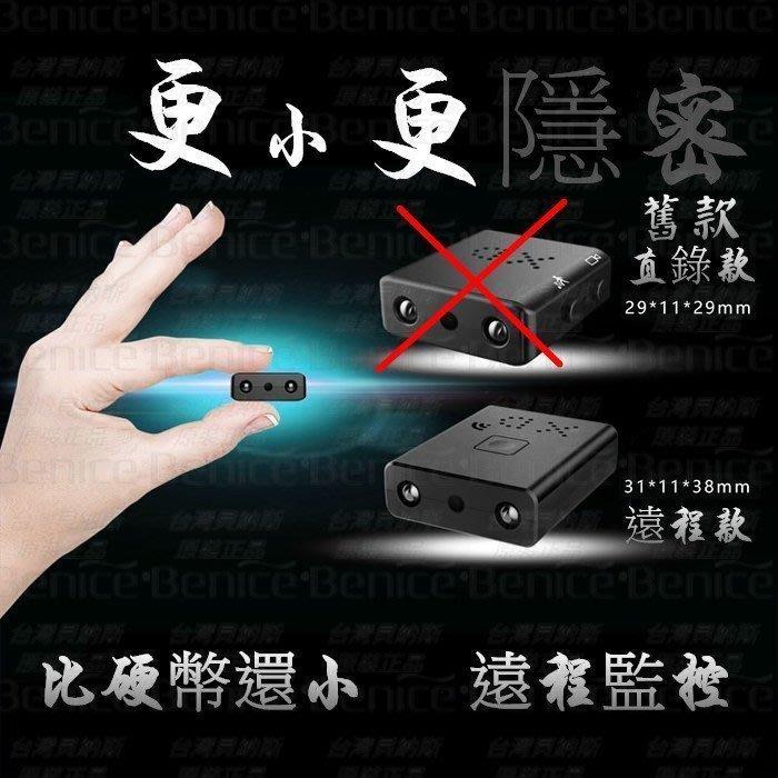 4K WIFI 直錄雙用版【免運】送64G 嬰兒 超高清 夜視 遠端監控 網路攝影機 針孔 監視器 行車紀錄器 偽裝