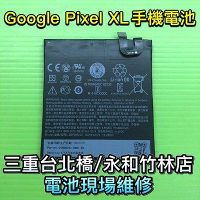 三重/永和【電池維修】適用於谷歌 Pixel XL 電池 Google Nexus M1 內建電池 B2PW2100