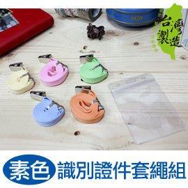 珠友 NA-50028 Unicite 台灣製 識別證件套繩組(直式/粉彩)/出入証套/工作證套,可用於車票卡/悠遊卡/