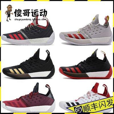 Fly Sneaker體育運動裝備adidas Harden Vol. 2 哈登2籃球鞋AQ0048 AH2122 BB7292 AP9871