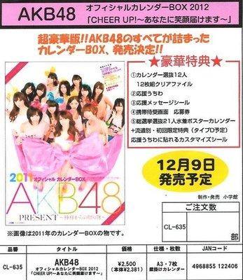 "(figurejp) 日版現貨 AKB48官方月曆2012禮盒 ""CHEER UP!"" 12月發賣"