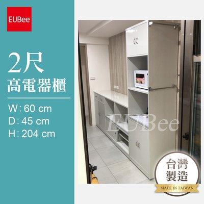 【優彼塑鋼】2尺高電器櫃/電器儲櫃/附...