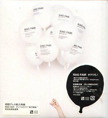 (日版全新未拆) RAG FAIR オクリモノ 初回限定盤CD+DVD